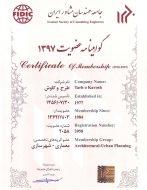 گواهینامه عضویت جامعه مهندسان مشاور ایران