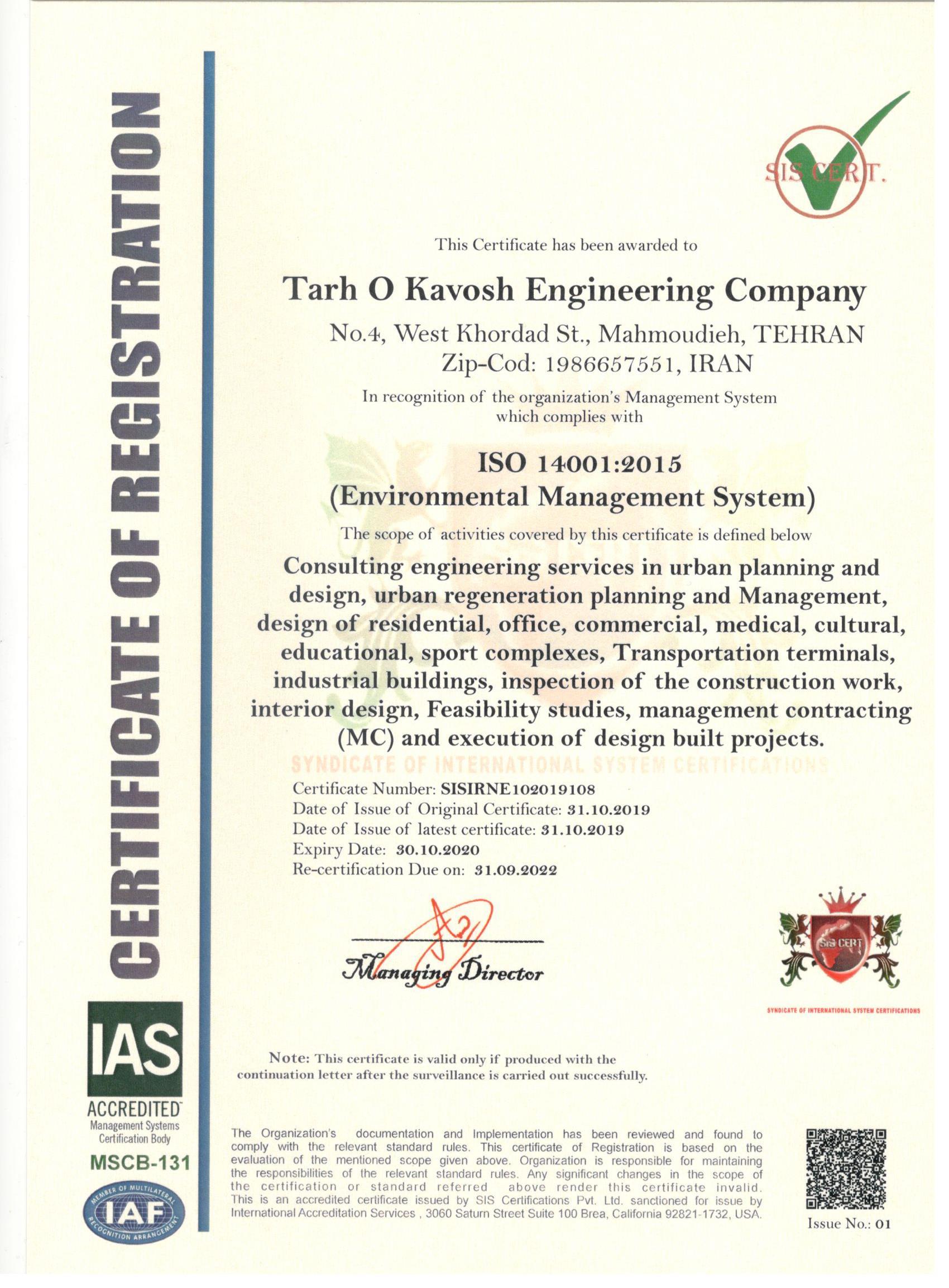 گواهینامه ایزو14001 2015